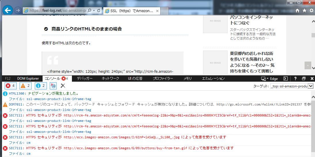 2015-09-25-SSL-HTTP-HTTPS-05