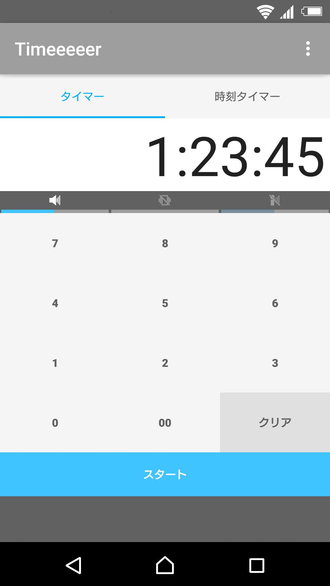 Androidアプリのタイマータブ
