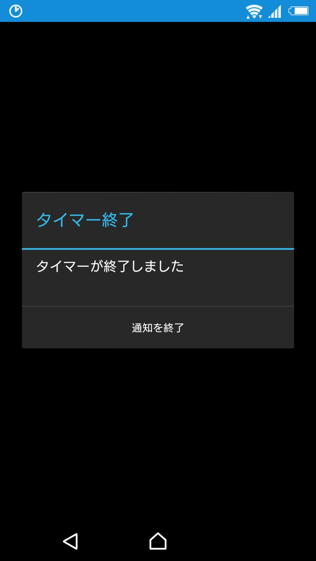 Androidアプリのタイマー終了通知