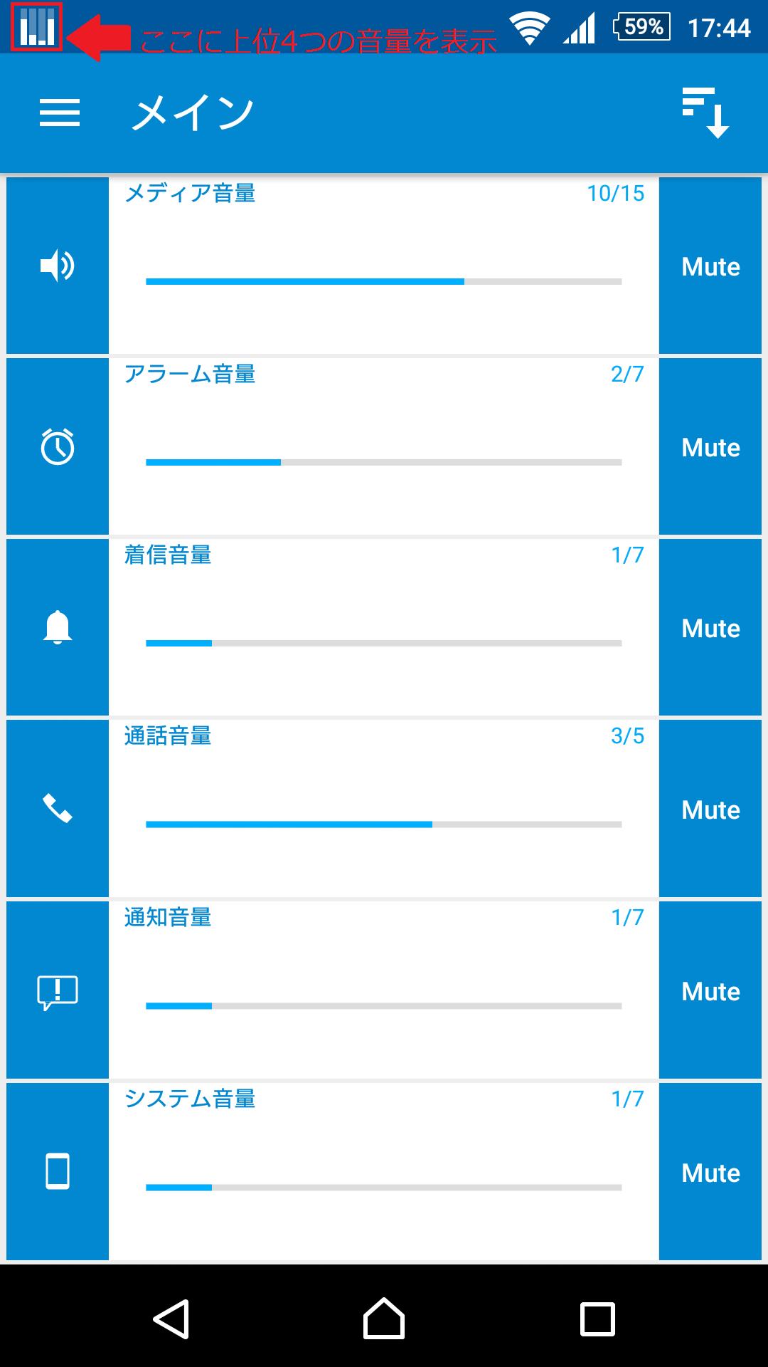 VolumeIcon0.3.0メイン画面
