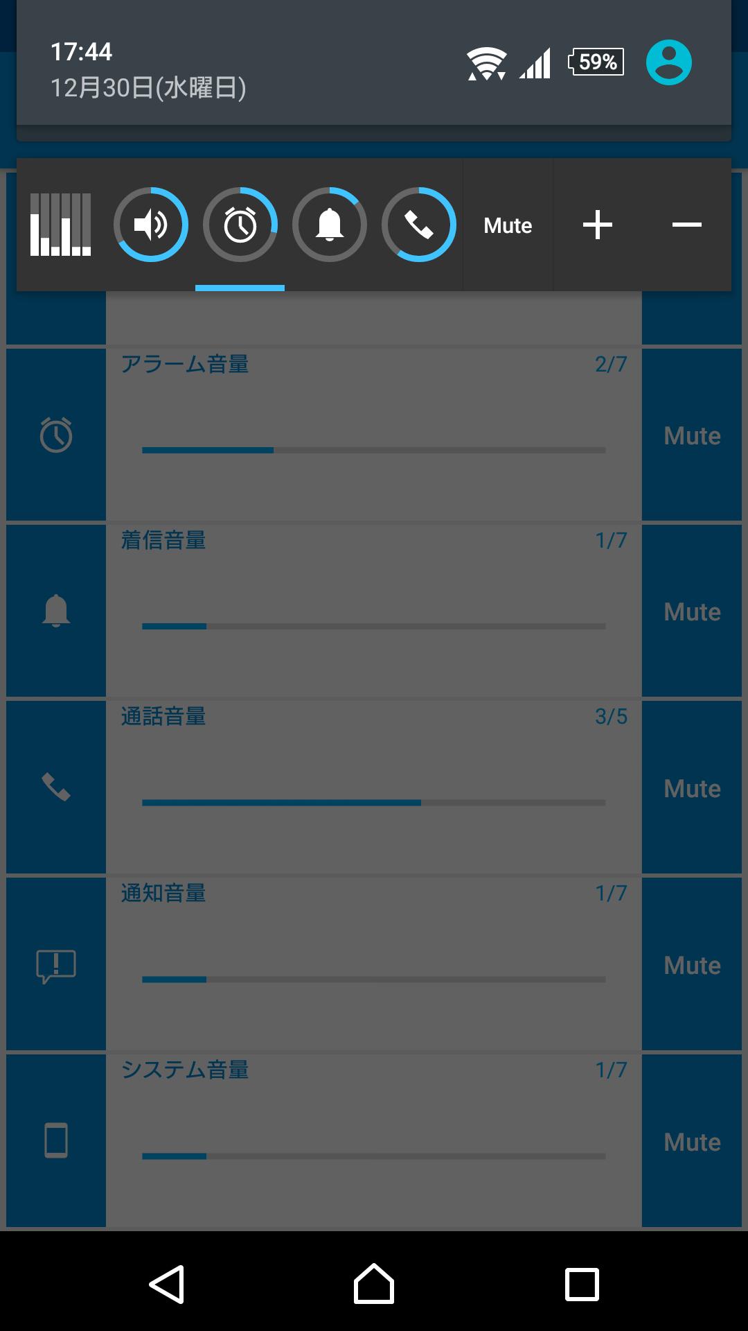 VolumeIcon0.3.0通知領域