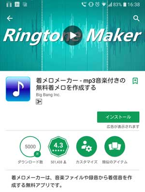 Google Play 着メロメーカー