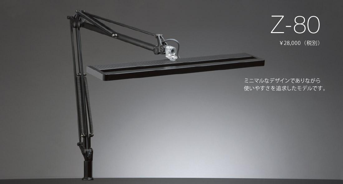 Z-LIGHT Z-80