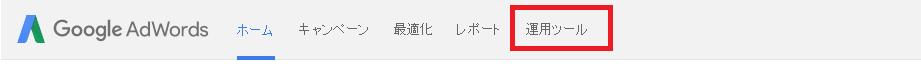 Google AdWordsログイン後画面