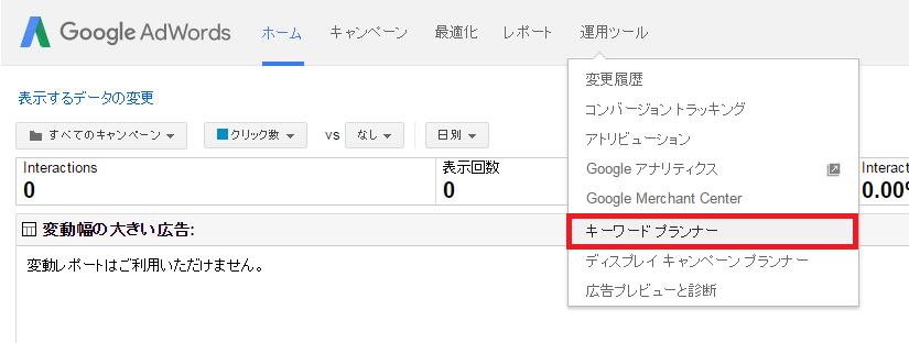 Google AdWords - 運用ツール - キーワードプランナー