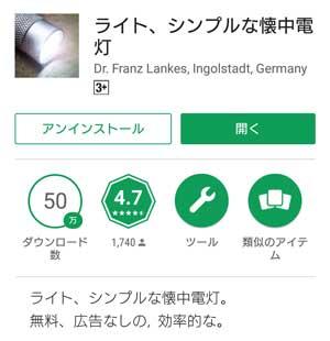 ライトアプリ