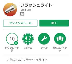 android ライト アプリ 起動でライトON