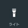 Androidスマホのライトを使おう!ライトは標準機能に