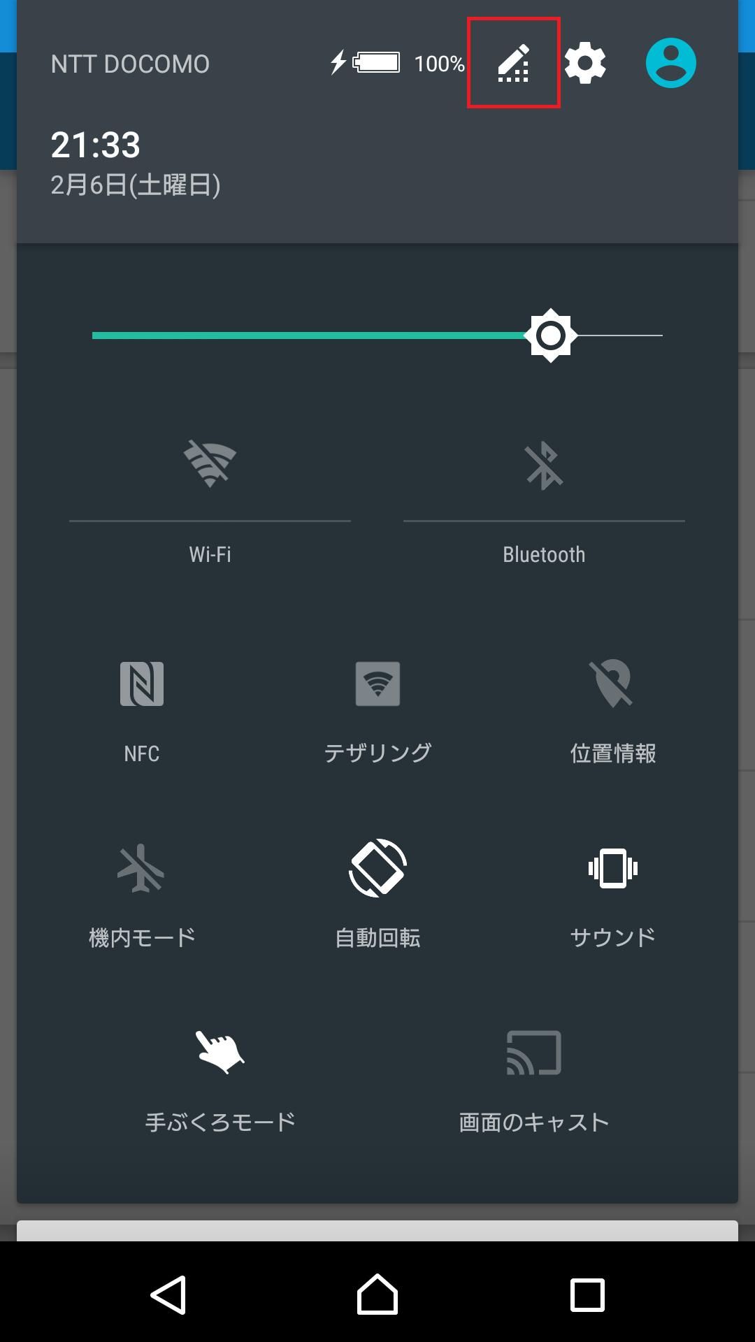 クイック設定ツール編集ボタン