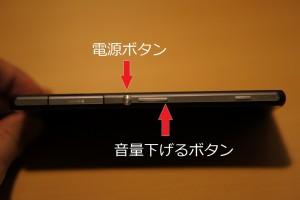 Xperia Z2の電源ボタンと音量下げるボタン