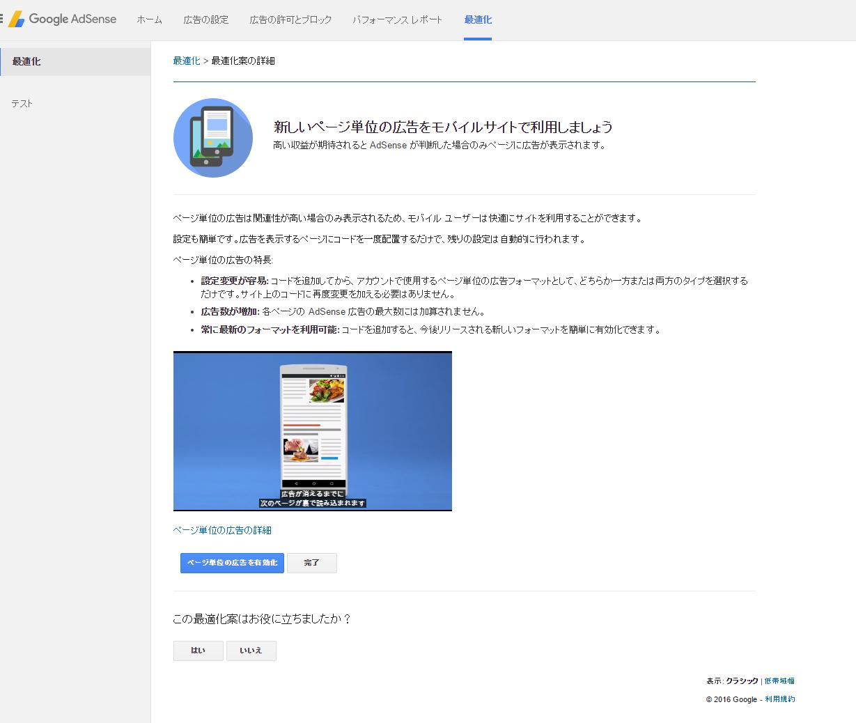 新しいページ単位の広告をモバイルサイトで利用しましょう