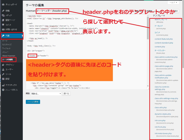 WordPressのheader.phpにコードを貼り付け