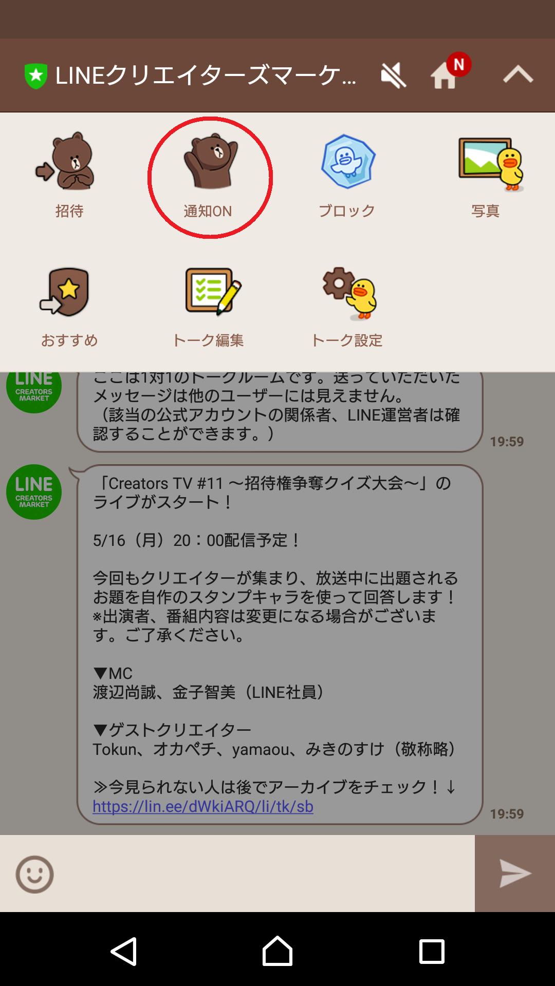 LINE通知ON/OFF変更2