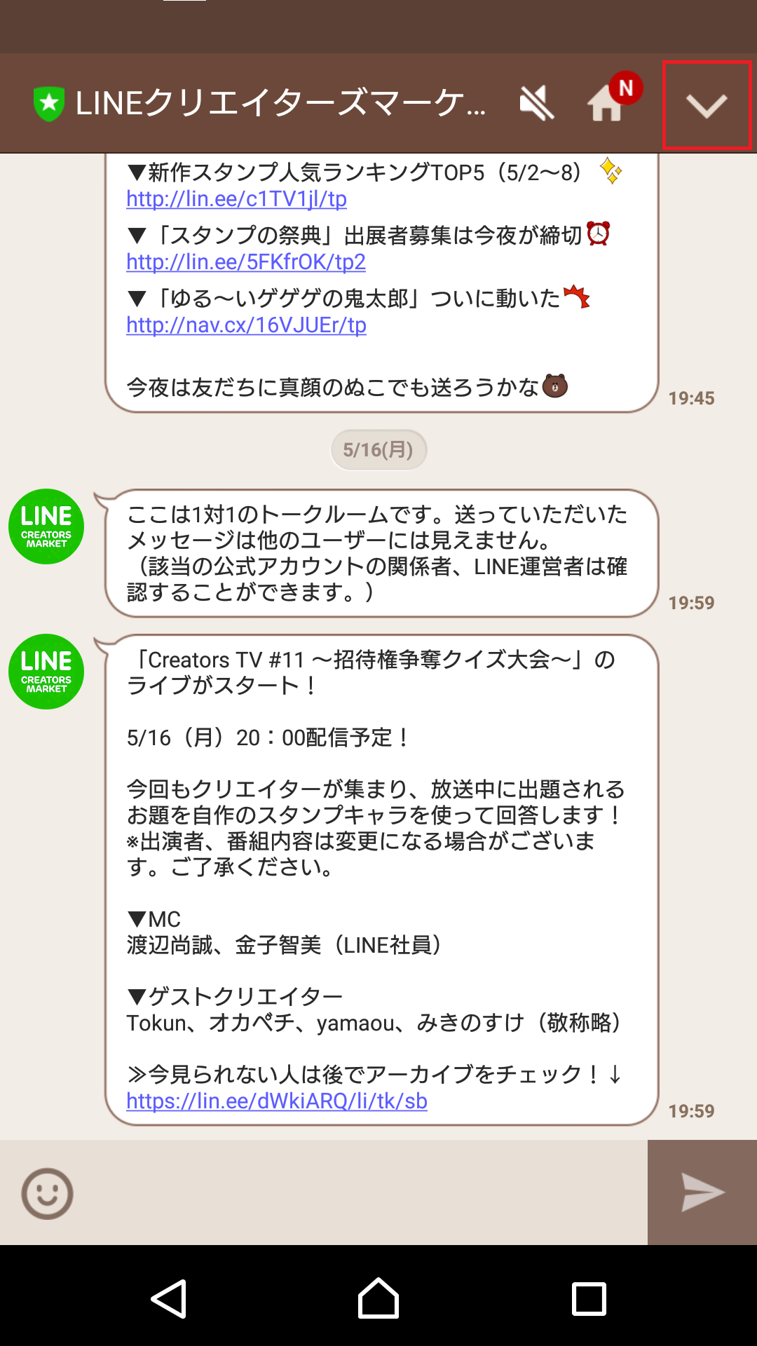 LINE通知ON/OFF変更