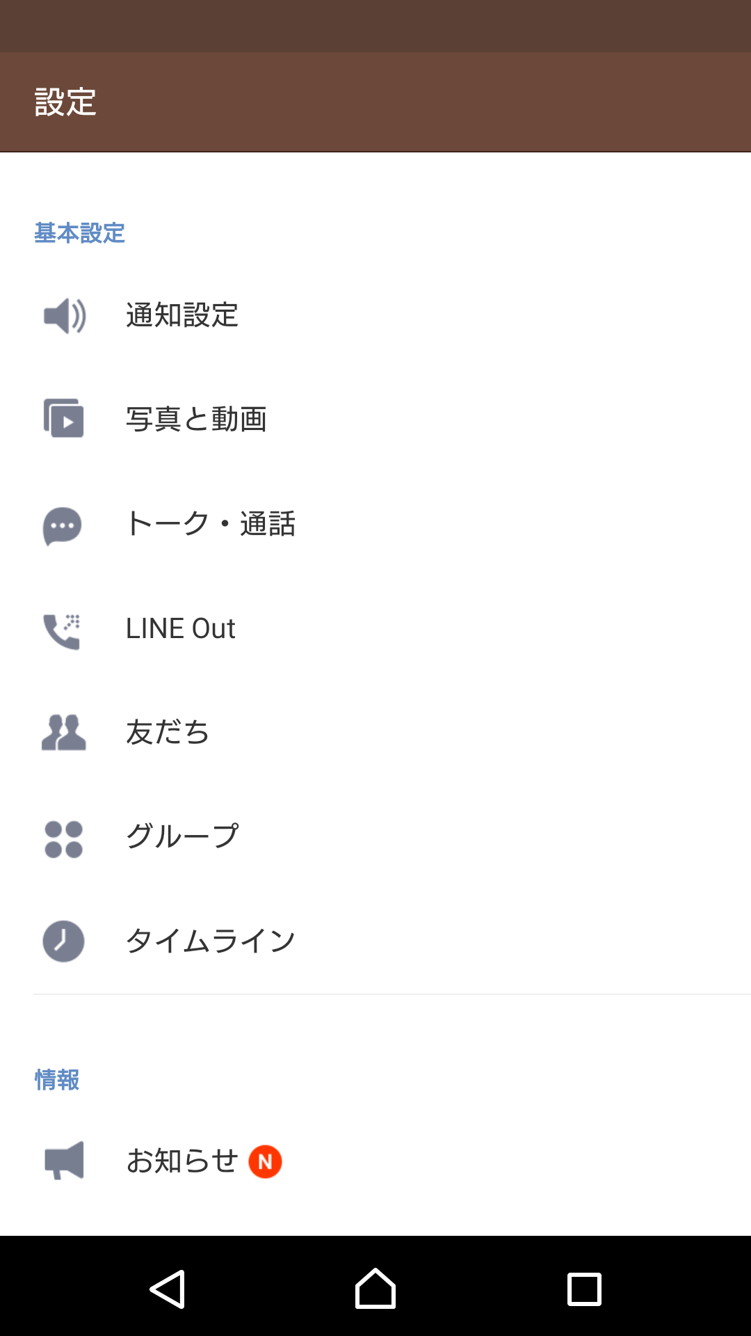 LINE「設定」