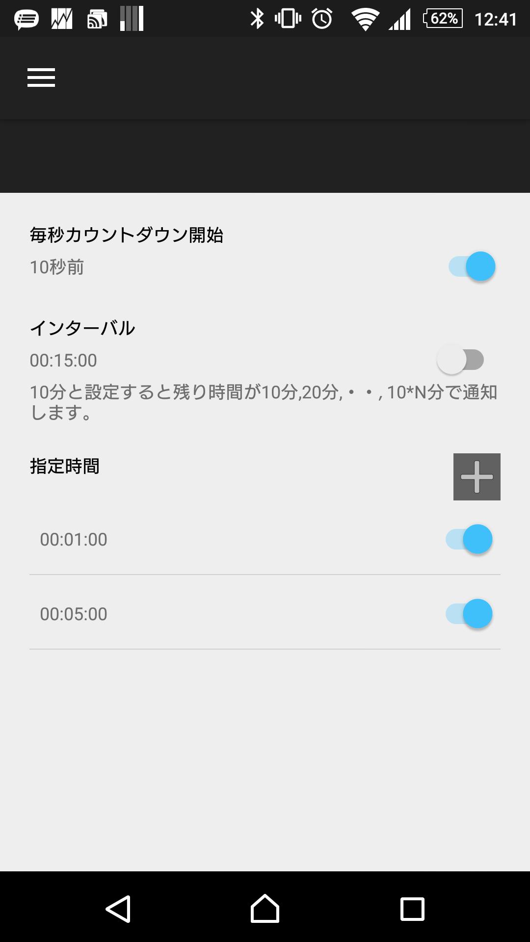 timeeeeer 1.6.0 通知タイミング