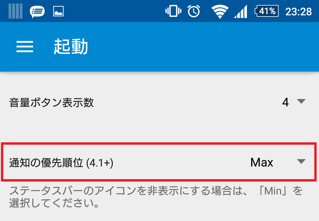 VolumeIcon/起動/通知の優先順位[Max]