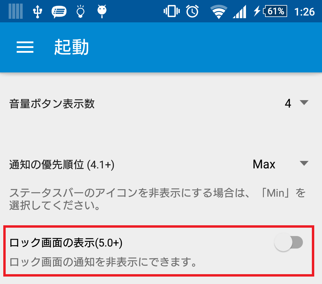 VolumeIcon/起動/ロック画面の表示
