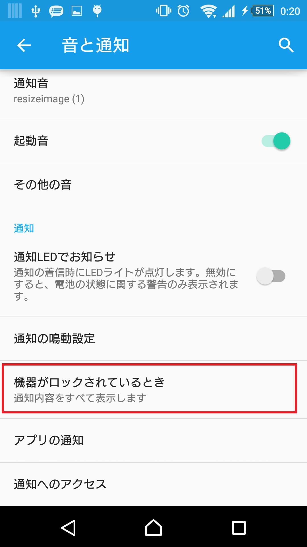 Android設定/音と通知/危機がロックされているとき