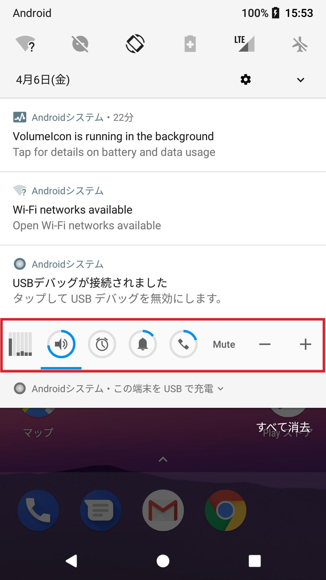 VolumeIcon/通知/ロングタップ