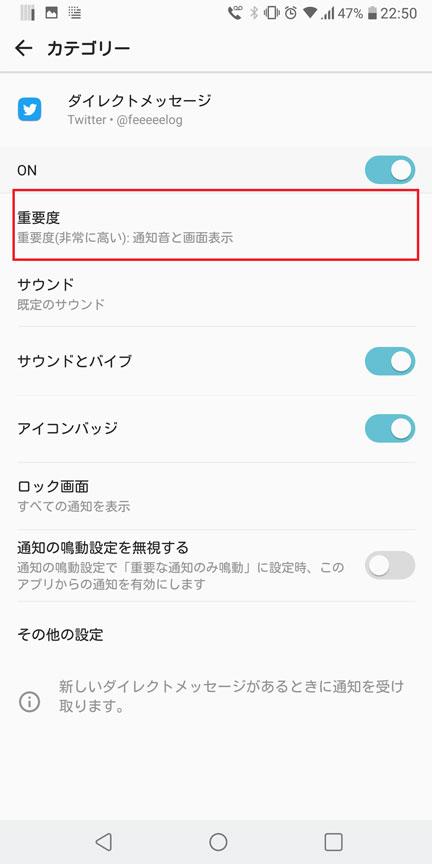 Android 8.0 カテゴリー(通知チャンネル) > 重要度