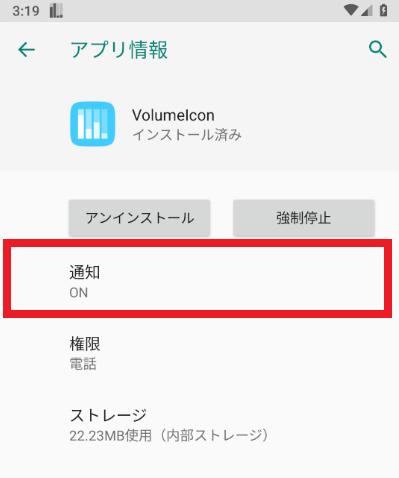 Android 9 アプリ通知
