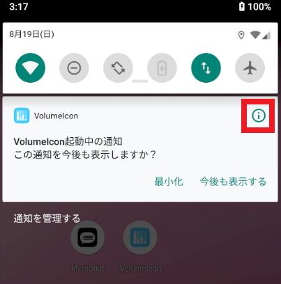 Android 9 通知をロングタップ