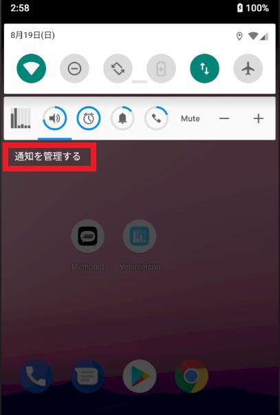 Android 9 通知を管理する