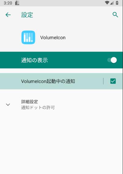 Android 9 通知の設定