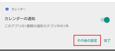 Android 8.0 通知の長押し > その他の設定