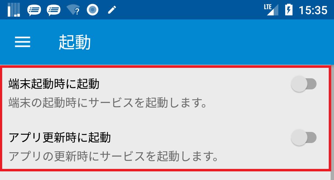 VolumeIcon/起動/自動起動の設定