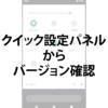 Android バージョンをクイック設定パネルから確認する