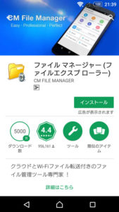 CM File Manager