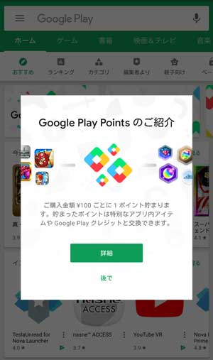 Google Play Points のご紹介