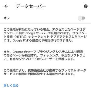 Chrome > データセーバー