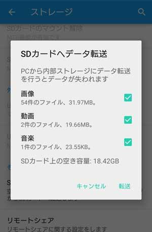 SDカードへデータ転送