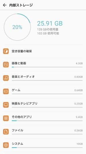 Android 8.0 > 内部ストレージ