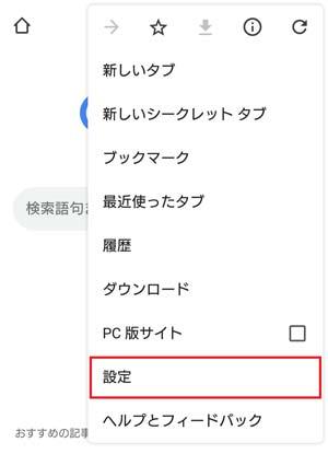 Chrome > 設定