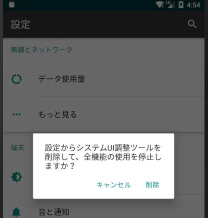 システム ui android