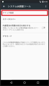 システムUI調整ツール