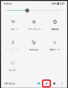 クイック設定編集ボタン(Android 8.0)