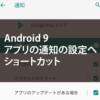 Android 9 アプリの通知の設定(通知チャンネル)へショートカットする方法