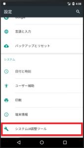 設定内のシステムUI調整ツール