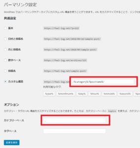 WordPress パーマリンク設定