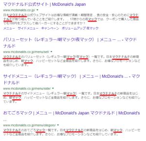 Google検索「マック」「マクドナルド」