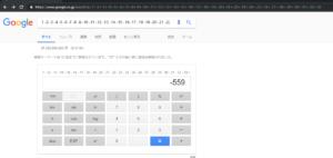 検索ワードの上限には除外も含むのか