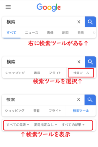 スマホ Google検索の検索ツール