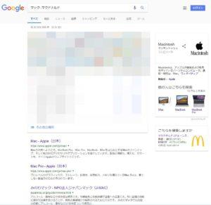 Google検索「マック」除外「マクドナルド」
