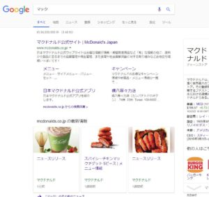 Google検索「マック」