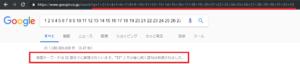 検索ワードの上限32 google.co.jp